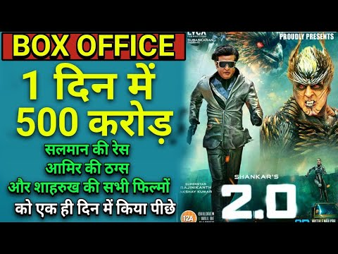 2.0 Box office collection Day 1 | Robot 2 Box office collect