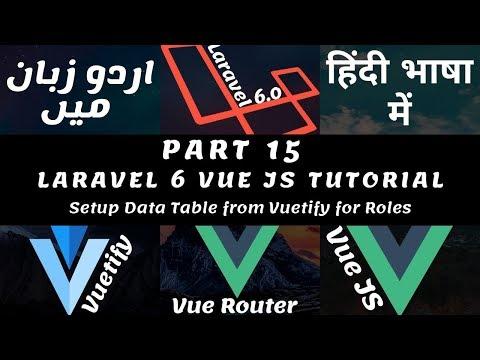 Part 15 Laravel Vue Js Tutorial Series in Urdu / Hindi: Setup DataTable from Vuetify for Roles Model thumbnail