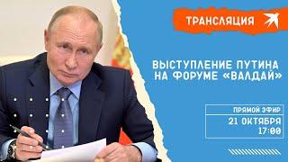 Выступление Владимира Путина на форуме «Валдай» 21 октября 2021 года: прямая трансляция