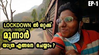 How to travel t๐ Munnar safely now ? |LOCKDOWNൽ ഒറ്റയ്ക്കു മൂന്നാർ യാത്ര എങ്ങനെ ചെയാം ? | EP-1