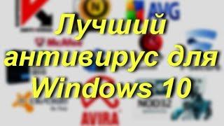 видео Лучший антивирус для Windows 10