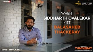 When Siddharth Ovalekar Met Balasaheb Thackeray | Releasing 25th January