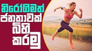 Piyum Vila | නිරෝගිමත් ජනතාවක් බිහි කරමු | 01-01-2019 | Siyatha TV Thumbnail