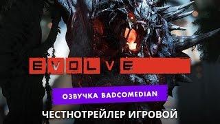 Самый честный трейлер - Evolve(Эволв)