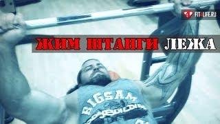 видео Жим штанги с груди (армейский жим)