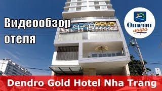 Dendro Gold Hotel – готель 4* (В'єтнам, Нячанг). Огляд 2018
