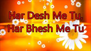 Har Desh Me Tu// हर देश में तू //Nice Bhajan //For Class IVth Onwards// KARAOKE AVAILABLE)