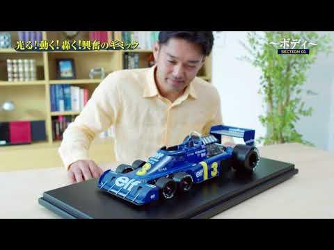 Tyrrell P34をつくる - ギミック紹介 -【アシェット・コレクションズ・ジャパン】