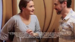 Акция! Купить квартиру с отделкой в Ульяновске! Супруги(, 2018-02-05T07:39:09.000Z)