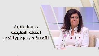 د. يسار قتيبة - الحملة الاقليمية للتوعية من سرطان الثدي
