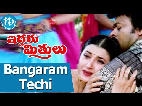 Iddaru Mitrulu Songs -  Bangaram Techi Video Song | Chiranjeevi, Ramya Krishnan || Mani Sharma