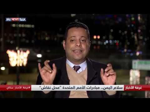 سلام اليمن.. مبادرتا غريفيث بشأن الحديدة وتعز  - نشر قبل 8 ساعة