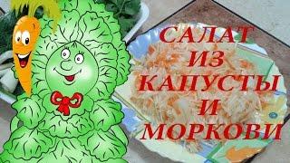 Салат из капусты и моркови| Пошаговый рецепт приготовления салата из капусты