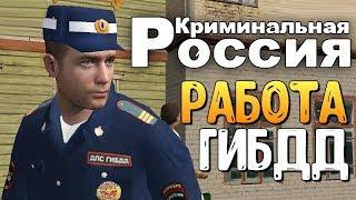 АЛЕКС И БРЕЙН РАБОТАЮТ В ГИБДД! -  (GTA-RP CRMP) #19