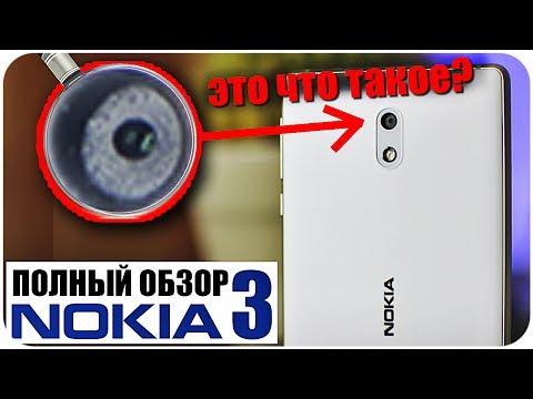 ПОЛНЫЙ ОБЗОР NOKIA 3 ЭТО ЧТО ТАКОЕ?