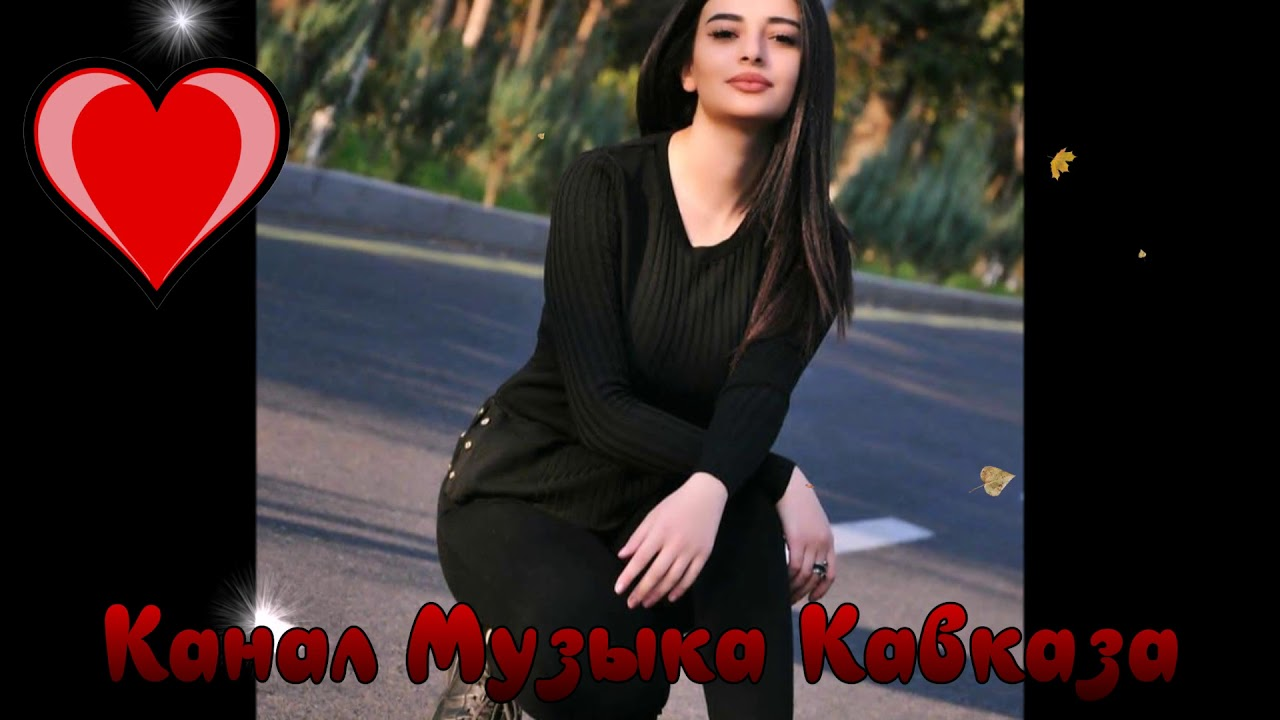 Хит?Музыка Кавказа ➠Я Тобой Живу?Я Тебя Люблю? MyTub.uz