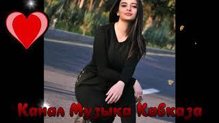 Хит💥Музыка Кавказа ➠Я Тобой Живу💕Я Тебя Люблю💞