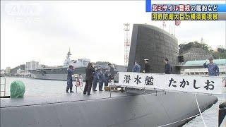 北ミサイル警戒の艦船など視察 河野大臣 就任後初(19/12/21)