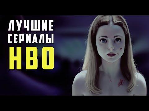 Что посмотреть? ТОП - 5 Лучшие сериалы от HBO