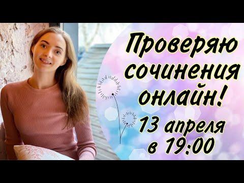 Проверяю сочинения онлайн! 13.04.2021 [Запись трансляции]