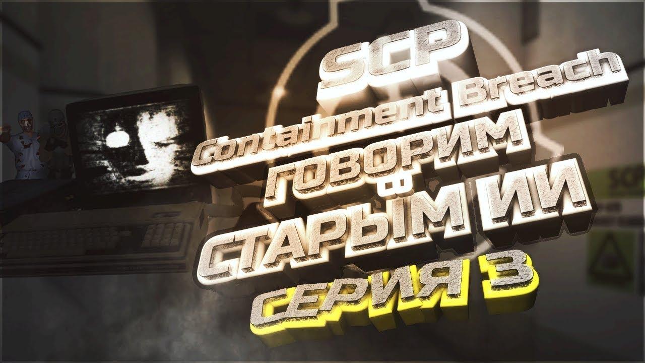 download scp - containment breach …