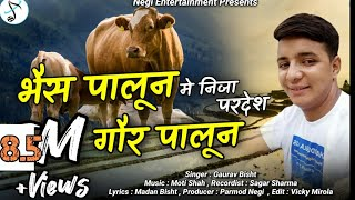 भैस पालून गौर पालून latest new garhwali kumaoni song 2020 me nija Pradesh singer by gaurav bisht