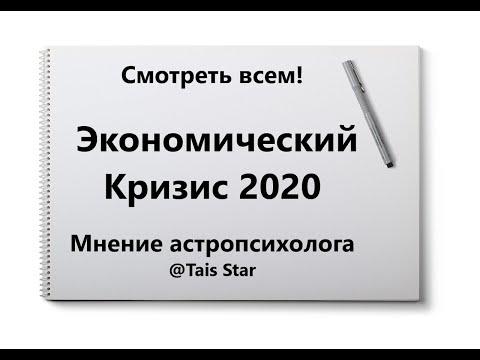 Смотреть всем! Экономический кризис 2020 / Астролог предупреждает!