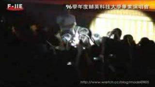 96輔英科大畢業演唱會(戴愛玲-愛自己)