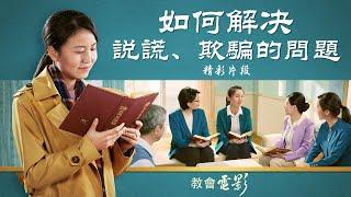 基督教會見證電影《天國子民》精彩片段:基督徒做誠實人蒙神祝福