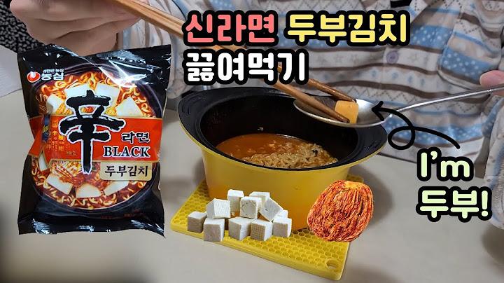 신라면 블랙 두부김치를 맛있게 끓여먹어보자.