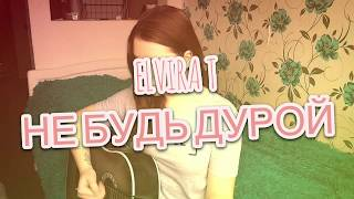 Elvira T - Не будь дурой (cover by Lydia)