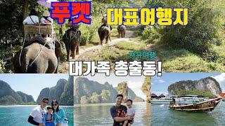 태국 푸켓 온가족이 단체로 자유여행 하고 왔습니다.  …