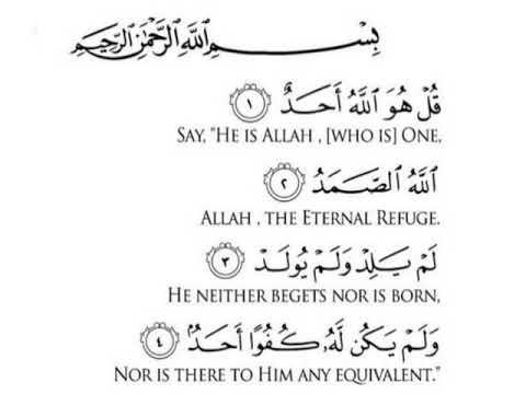 Surah Ikhlas - Qul Huwallahu Ahad - 7× Surah Recitation