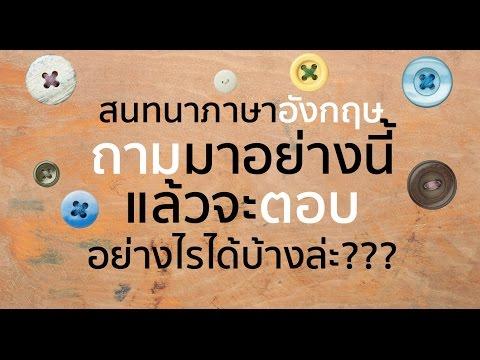 ฝึกตอบคำถามพื้นฐานภาษาอังกฤษ มีหลายคำตอบให้ดูเป็นตัวอย่าง พร้อมคำอธิบายจัดเต็ม!