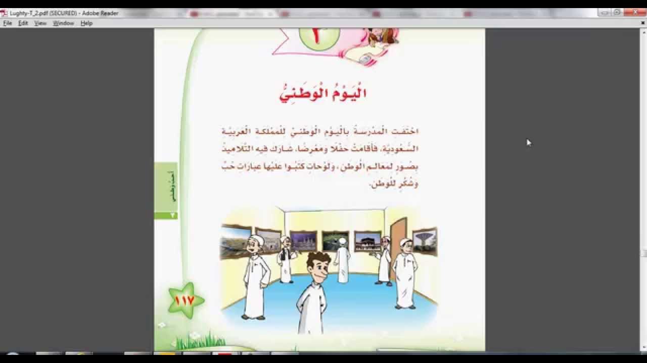 كتاب لغتي للصف الثالث الفصل الثاني