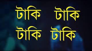 Taki Taki -Bangla lyrics (funny)