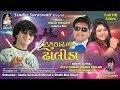Download TAHUKAR NA DHOLIDA | NonStop Gujarati Garba | Part 1 | NAVRATRI SPECIAL | Latest Gujarati Garba 2017 MP3 song and Music Video
