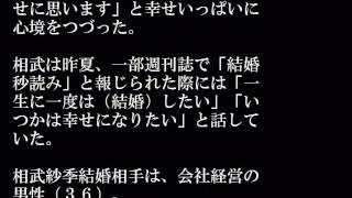 相武紗季は結婚?!昨年末にプロポーズを受けた一般男性は会社経営者。...