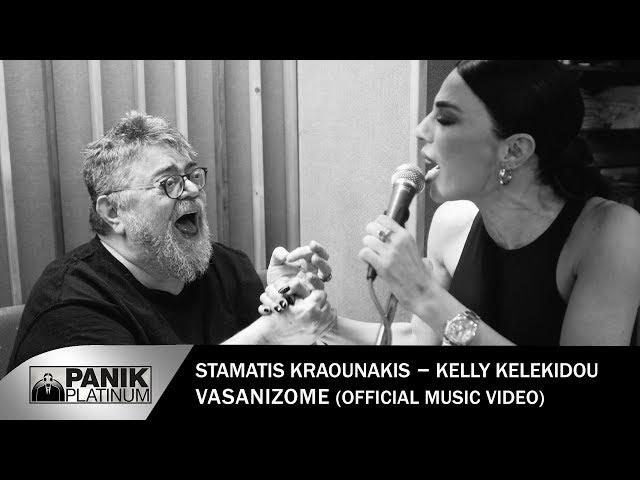 Σταμάτης Κραουνάκης - Κέλλυ Κελεκίδου - Βασανίζομαι - Official Music Video