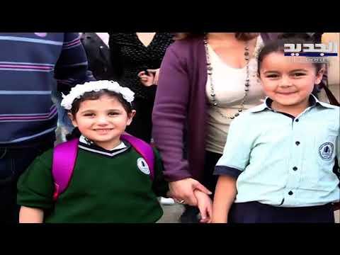 Download العودة الى المدارس في لبنان ستتم على أربع مراحل... ما هي تفاصيلها؟  - دارين دعبوس