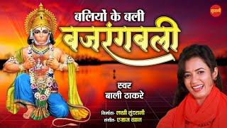 BALIYO KE BALI BAJARANG BALI - बालियों के बलि बजरंगबली - Bali Thakre  - Lord Hanuman