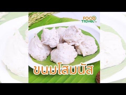 ขนมโสมนัส ขนมไทยโบราณ - วันที่ 30 Jul 2019