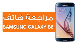 مراجعة هاتف سامسونج جالاكسي اس ٦- Samsung Galaxy S6 Review