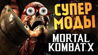Mortal Kombat X -  Бой с Девушкой! Смешные Моды!(Mortal Kombat X - Брейн против Дарьи Рейн, смертельная битва =) Даша Рейн - http://vk.com/dariya_rain Олег Брейн - http://vk.com/braindit..., 2015-09-10T06:00:00.000Z)