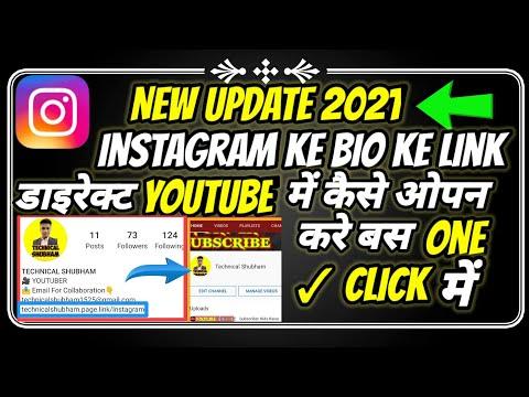 how to open instagram link in youtube app directly 2021 | Youtube Chnnle Ka Dynamic Link Kese Bnaye