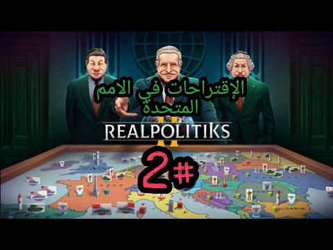 اقتراحات في الامم المتحده Realpolitiks Mobile |