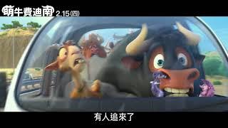 【萌牛費迪南】 30TVC 牛轉乾坤篇