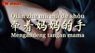 牵着妈妈的手 Qian Zhe Ma Ma de Shou - 崔伟立 Cui Wei Li (Lirik dan terjemahan)
