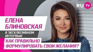 Тема. Елена Блиновская