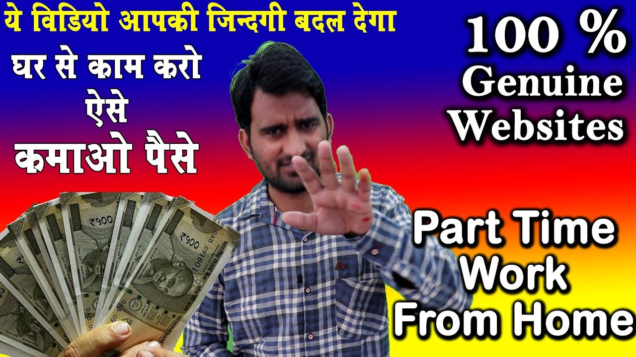 Best Work from Home Jobs in India without investment for 2019 Work From  Home Websites